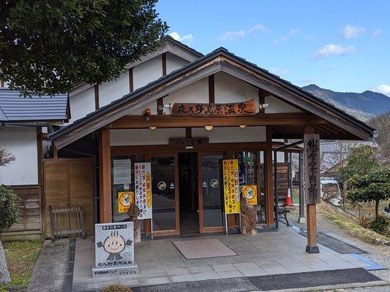 Yakunoso Day-use hot spring