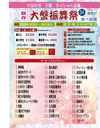 王朝の人気イベント「大盤振舞祭」