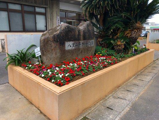 Yaeyama Peace Memorial Museum