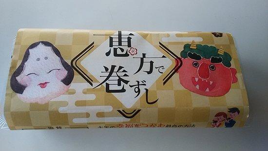 Yokkaichi, Japan: 2月3日節分の夜、巻き寿司を恵方に向かって丸かぶりすると幸福が来ると伝わる「恵方巻」