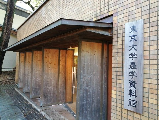 Nogaku Museum