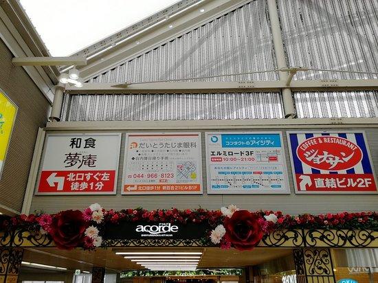 Odakyu Acorde Shinyurigaoka North Building