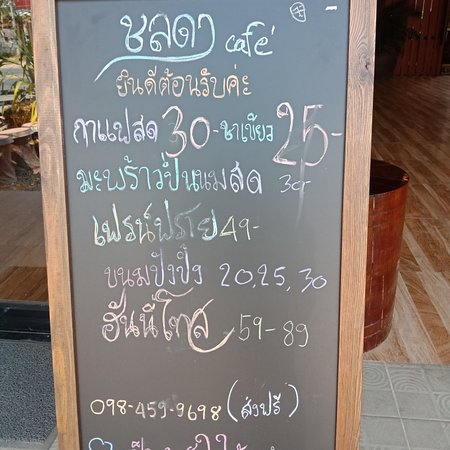 Pa Tio, Таиланд: Conlada Cafe' This 's nice coffee in my district (Patui /อำเภอป่าติ้ว)  Y'a!come to test a'd enjoy.  All menu for super cheap and yum.   👍💚