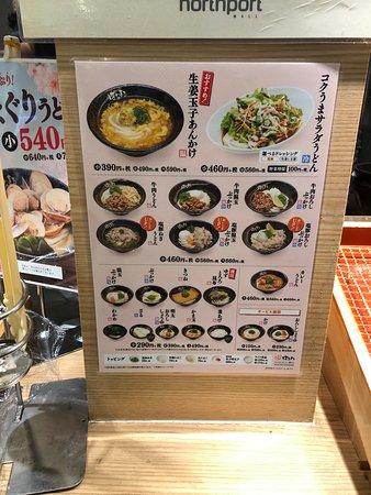 Hanamaru Udon Northport Mall Photo