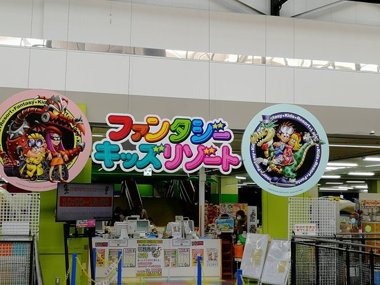Fantasy Kids Resort Ebina