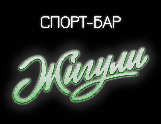 Zhiguli Sport Bar