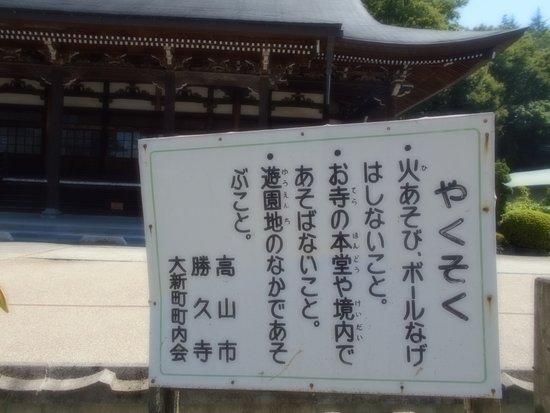 Shoku-ji Temple