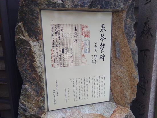 Monument of Shunkinsho