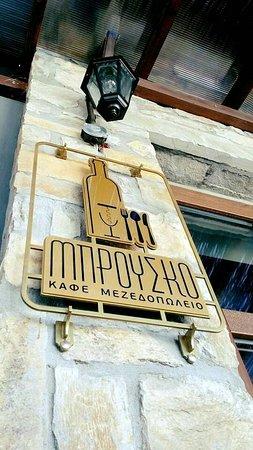 Αετός, Ελλάδα: Μπρούσκο