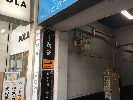 Sendai Kobo Roko