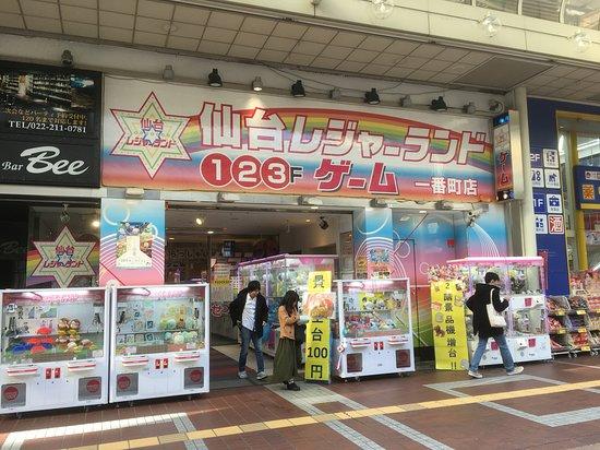 Sendai Leisureland Ichibancho