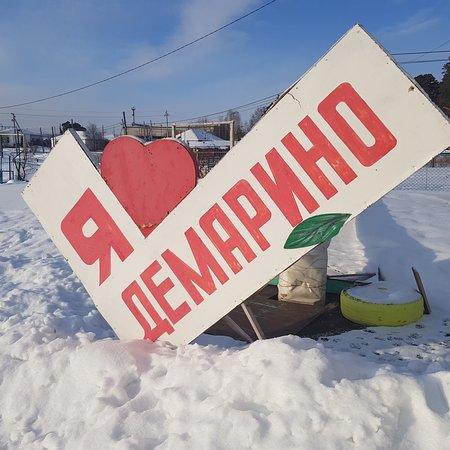 Пластовский райо́н, Россия: Демарино, посёлок в Пластовском районе Челябинской области.