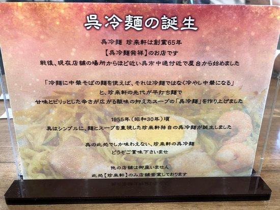 呉冷麺の発祥店らしく