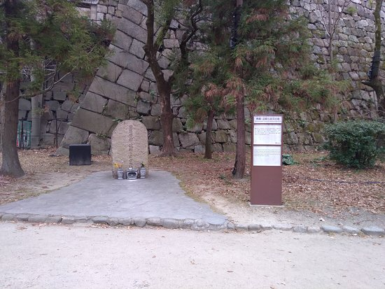 ‪Place Where Hideyori Toyotomi and Yodo-dono Comitted Suicide‬