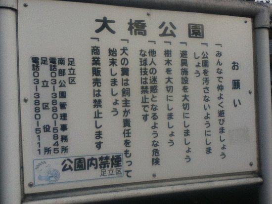 Ohashi Park