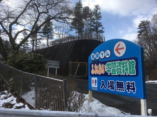 Kamafusa Dam Fureai Gakushu Shiryokan