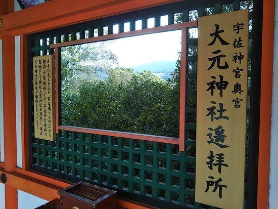Omoto Shrine Yohaijo