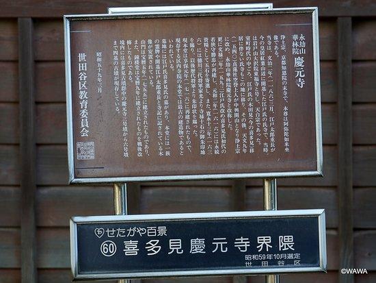 Keigen-ji Temple