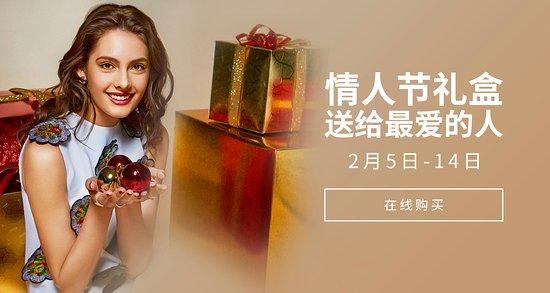 Ezhou, Kina: 情人节礼盒,送给最爱的人