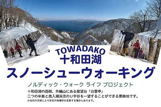 十和田湖スノーシューウォーキング