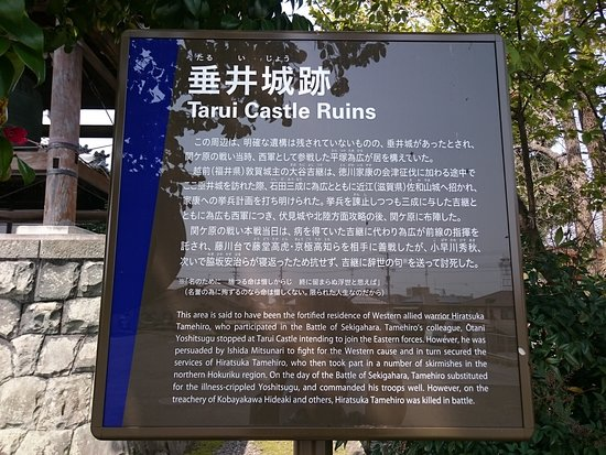 Tarui Castle Ruins