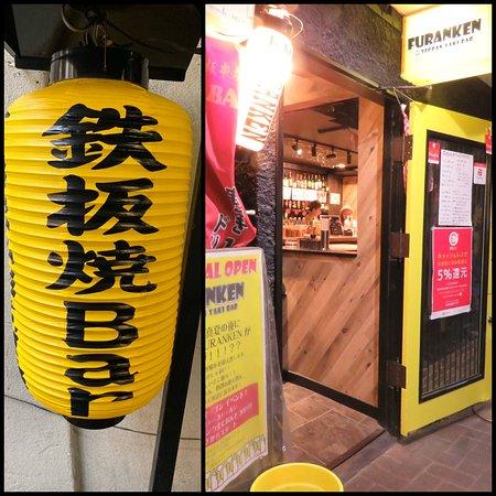 Nagoya, Japan: お店の出入り口です!道路から小路を覗くと昔ながらの小路があり隠れ家の様な場所にあります。小路に入る手前に写真の左のFURANKENの提灯がありますので、それを最初の目印として入って来て見て下さい。