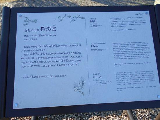 Ninna-ji Temple Goeido
