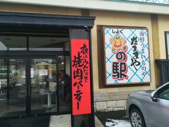 Rokkasho-mura, Japan: お店の入り口