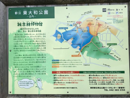Higashiyamato Park