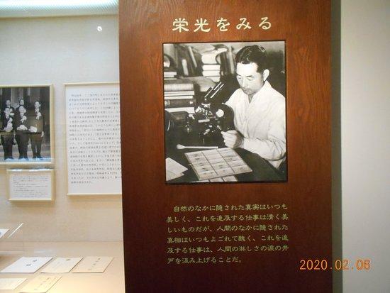 Tomizo Yoshida Memorial