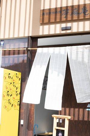 Showa-mura, Ιαπωνία: 入口