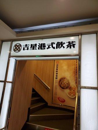 台北到着が遅く9過ぎに店に着きました。時間を気にせず食事を頂けます。コロナウィルスの為に体温測定があり手にグリーンマークを貼って入店しました。北京ダック等々何れも私には美味しいお料理でした。