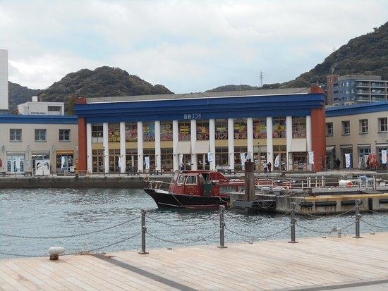 門司港レトロ海峡プラザ