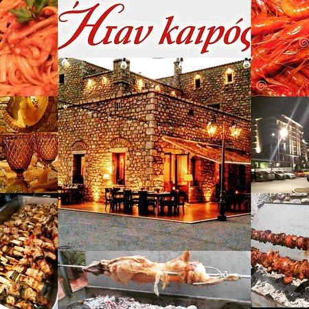 Pirgos Dirou, Греция: Ήταν Καιρός.. Περιμένει να το ανακαλύψετε