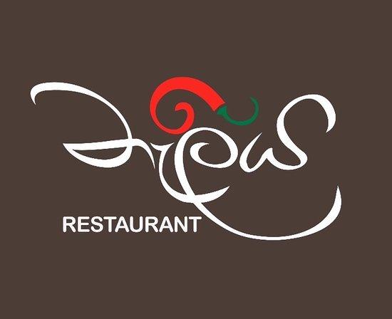 Welipenna, Шри-Ланка: Naliya Restaurant