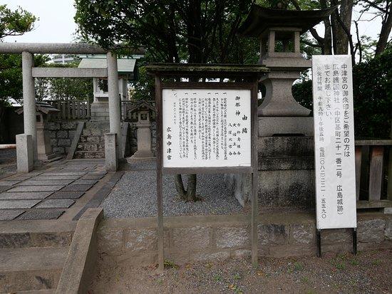 Hiroshima Nakatsugu Shrine