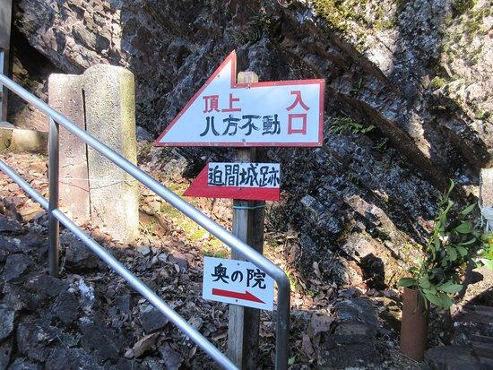 Hasama Fudoson
