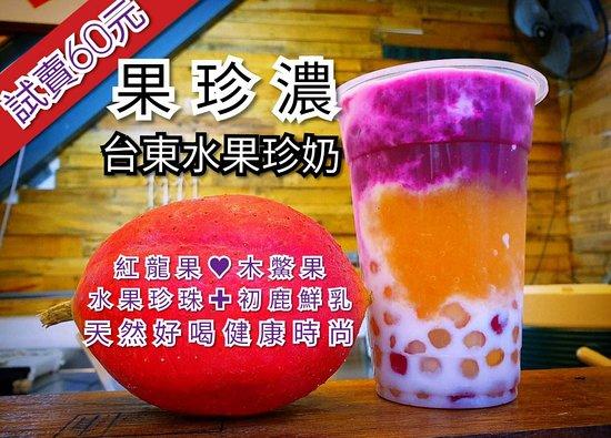 果珍浓台东水果珍珠专卖店