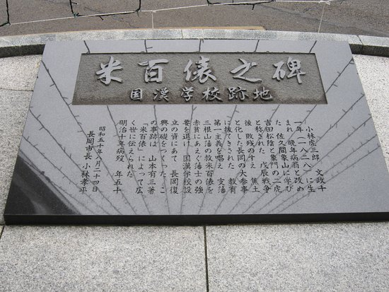 ‪The Monument of Kome Hyappyo‬