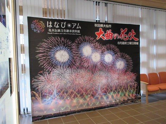 Daisen City Industrial Exhibition Hall
