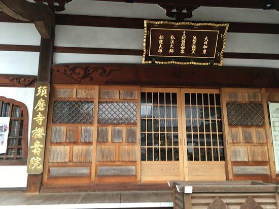 Suma-dera Oju-in Temple