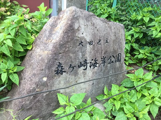Morigasaki Kaigan Park
