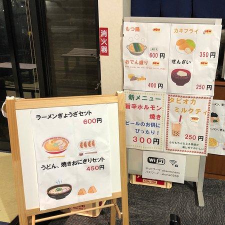 Akane Onsen