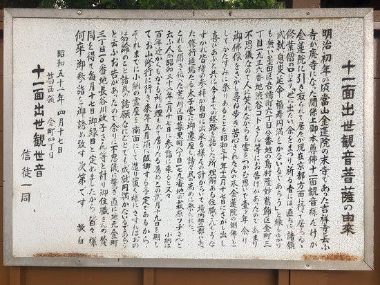 Konren-in Temple