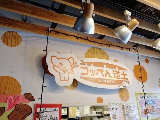 木古内町照片