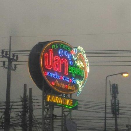 Провинция Нонтхабури, Таиланд: อร่อย