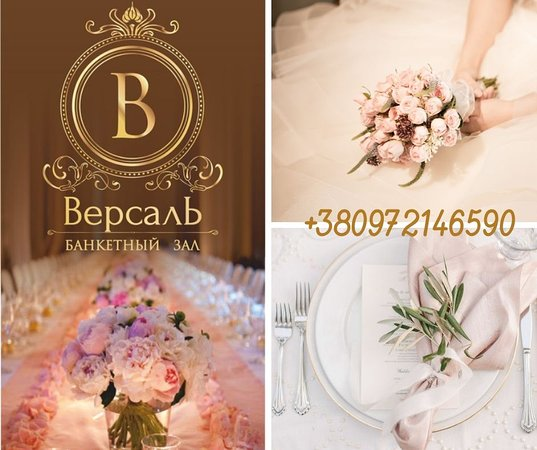 """Berdychiv, Ucrania: Ресторан """"Версаль""""- це прекрасне місце для відпочинку сім'єю або в колі друзів. Великий та просторий зал, доповнюється широким асортиментом їжі у меню та доступними цінами."""