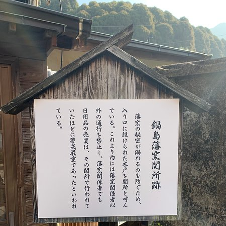 The Site of Nabeshima Hanyo Sekisho