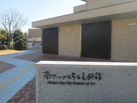 Minami Alps City Museum