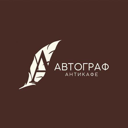 Anticafe Avtograf